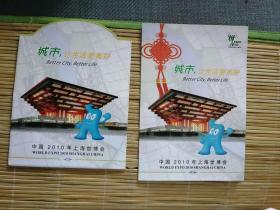 城市,让生活更美好   中国2010 年 上海世博会    空  小邮折      10份包邮