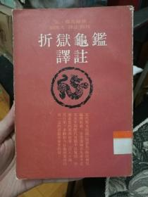 折狱龟鉴译注