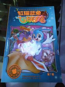 虹猫蓝兔七侠传一套八册