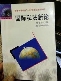 【1997版,老教授使用过的书,有部分笔迹】国际私法新论  韩德培  武汉大学出版社9787307024892