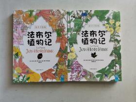 法布尔植物记(最美手绘版)(上下)