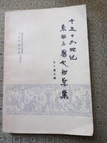 十五十六世纪东西方历史初学集 著名教授吴于廑先生签名赠送本