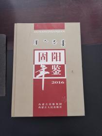 固阳年鉴2016