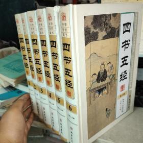 四书五经(精装厚本 全六册,图文珍藏版)