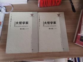 大哲学家(上.下):修订版