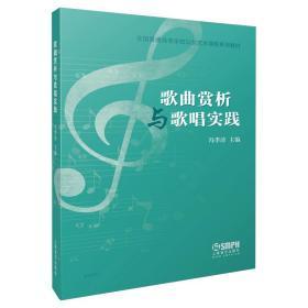 歌曲赏析与歌唱实践