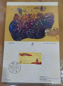 中日青年友好联欢,邮票500张批发价1000元