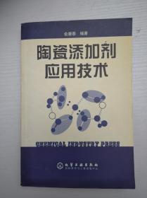陶瓷添加剂应用技术