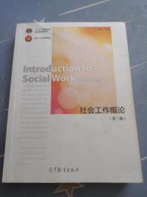 社会工作概论(第三版)  有笔记