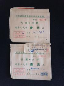 老发票 74年 江苏省轮渡车辆运费收据 7页