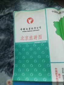 【稀缺珍藏地图,中国新华航空公司 航机赠送非卖品】《北京旅游图》(自鉴,大张地图 目测约50cm*90cm)
