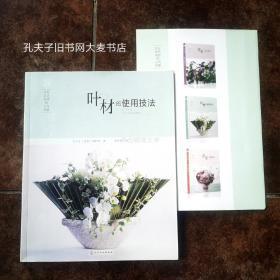 《日本花艺名师的人气学堂:叶材的使用技法》一版五印