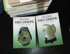 中国古玉价值评估 上下册(2005-2006年市场估价)【2本合售 封面破损 有字迹】