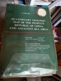 中华人民共和国及其毗邻海区 第四纪地质图【9张+1本说明书】英文版