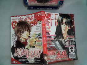 飛霞 公主志 2010.09 上半月刊