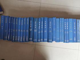 稀少本 世界知识 合订本 1981-2000年 每年均24期 缺第1987,1990 两年期 共18年期 25本