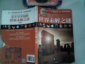 學生探索書系:你不可不知的世界未解之謎(全新版) 書邊有破塤