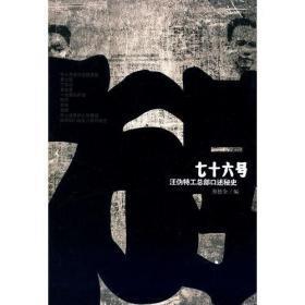 七十六号:汪伪特工总部口述秘史