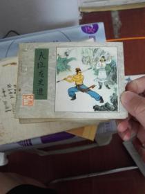 连环画 《水浒传》29册