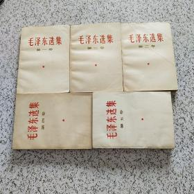 毛泽东选集共5卷