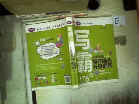 写霸178篇:小学英语写作强化升级训练