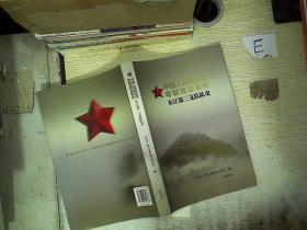 中国人民解放军粤赣湘边纵队:东江第三支队队史