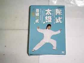 陈式太极  基础22式(DVD壹碟装)