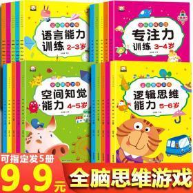 (活动仅发5本)幼儿园教材全套20册逻辑全脑思维游戏2-3岁3-4岁4-5岁5-6岁专注力训练宝宝语言训练安全认知记忆力训练智力开发图书