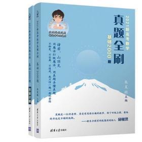 2021新高考数学真题全刷 基础2000题 朱昊鲲 清华大学出版社