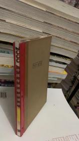2000年中国年度最佳漫画 /徐鹏飞主编 / 漓江出版社9787540726164(一版一印)