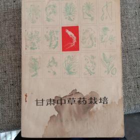 甘肃中草药栽培