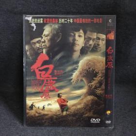 白鹿原    DVD  光盘  未拆封  尊宝碟片 (个人收藏品) 电影 绝版