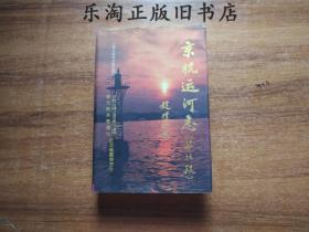 京杭运河志: 苏北段