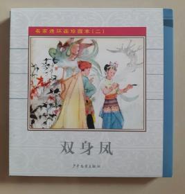 双身风(名家连环画珍藏本·程十发)