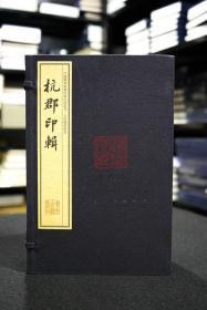 杭郡印辑(手工宣纸线装 四色彩印 一函八册):中国图书馆藏珍稀印谱丛刊·天津图书馆卷