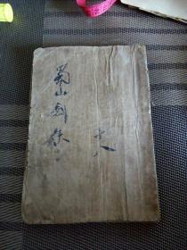 民国三十年 蜀山剑侠传   十八集