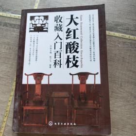 大红酸枝收藏入门百科