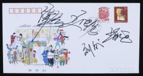 著名歌唱家 谭晶、王宏伟、刘斌、王丽达 签名 1994年《梅朵数行新印雪,桃符万户喜迎春》拜年实寄封一枚(贴有鸡年、虎年特种邮票各一枚)HXTX187789