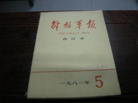 《解放军报》1981年5月