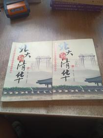 北大与清华中国两所著名高等学府的历史与风格 中、下