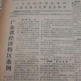 五届人大常委会通过批准了《广东省经济特区条例》!广东省经济特区条例!《羊城晚报》