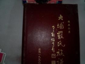 大埔羅氏族譜 (修訂本) 德垂公系