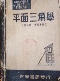 葛氏平面三角学。民国三十六年二月出版。