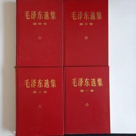 羊皮面 毛泽东选集1-4卷  1969年人民出版社出版  私藏品佳