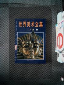 世界美术全集(工艺卷·上)