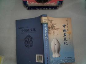 中國魚文化