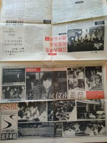 席殊3SFM报纸3S报(1994年12月):94梁凤仪南昌行