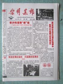 民间集邮报—崇明集邮 8开4版 2010.6月 总24期