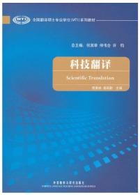 全国翻译硕士专业学位(MTI)系列教材:科技翻译