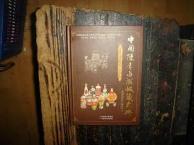 中国陈年白酒收藏大典,名优洒分册,修订版,白酒,介绍,中国,精装本